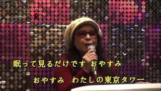 あさみちゆき - おやすみ東京タワー