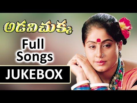 Adavi Chukka (అడవి చుక్క) Telugu Movie Songs Jukebox || Vijayashanthi