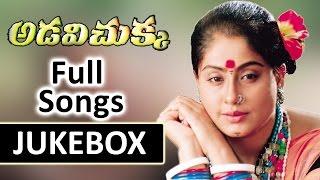 Adavi Chukka (అడవి చుక్క) Telugu Movie Songs Jukebox    Vijayashanthi