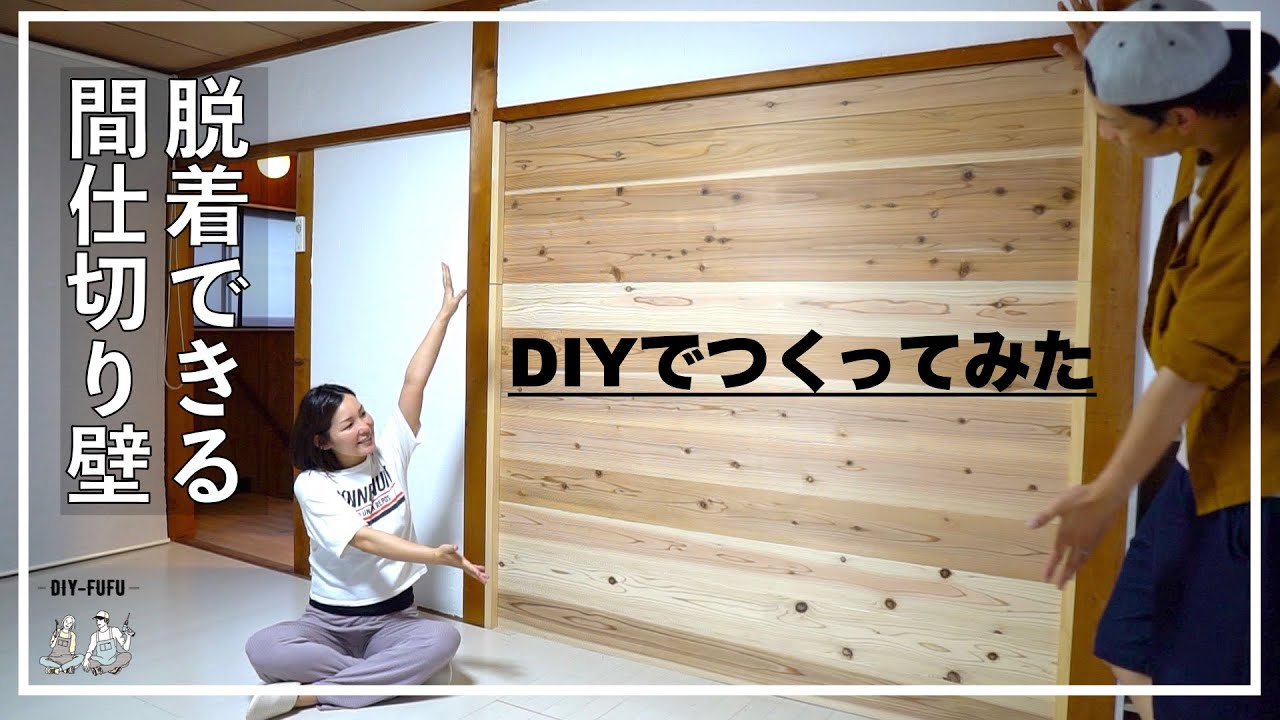 DIYで間仕切り壁をつくってみた【DIY#61】
