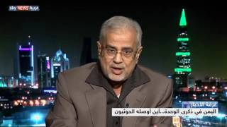 اليمن في ذكرى الوحدة.. أين أوصله الحوثيون