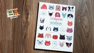 Собаки и кошки. Что знает о них наука | Любителям домашних животных)