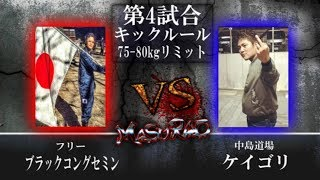 益荒男-MASURAO-第17陣 第4試合フリーブラックコングセミン VS中島道場 ...