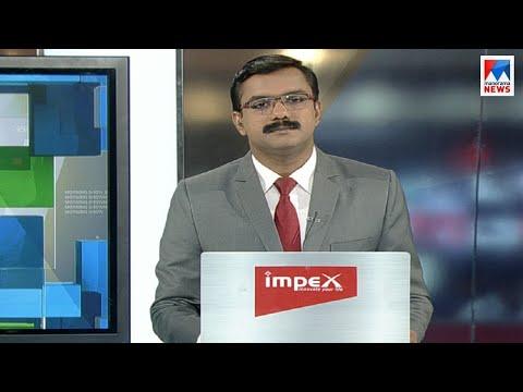 എട്ടു മണി വാർത്ത   8 A M News   News Anchor - Priji Joseph   March 07, 2019