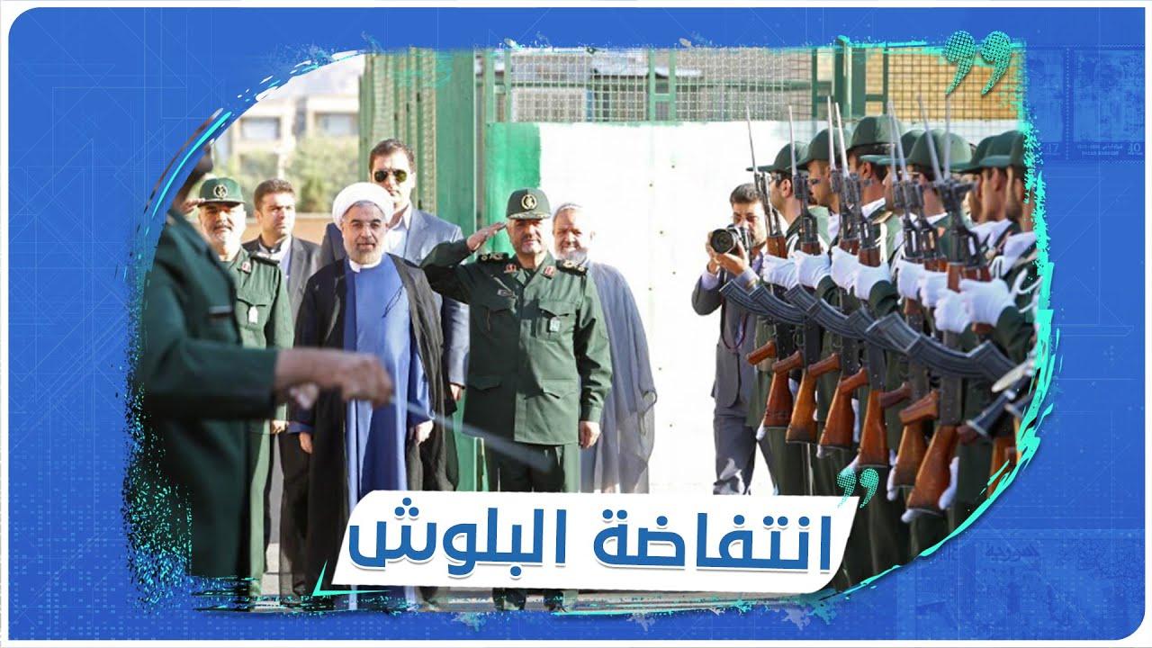 إضراب وقطع طرقات.. انتفاضة إقليم بلوشستان مستمرة في وجه نظام الملالي الإيراني  - 16:57-2021 / 2 / 26