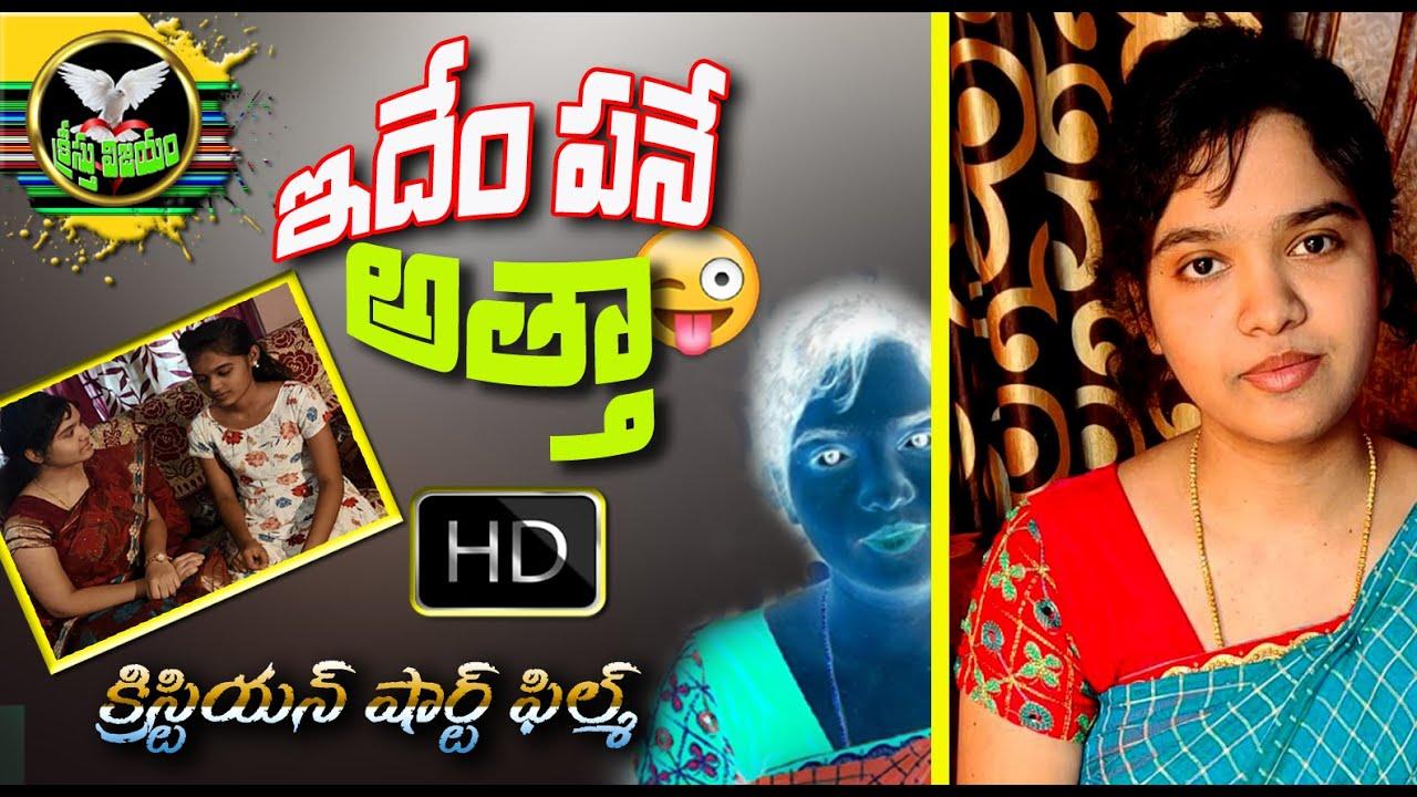 ఇదేం పనే అత్తా || Telugu Christian Short Film 2020 || హాస్య పూరిత సందేశాత్మక షార్ట్ ఫిలిం