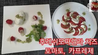 카프레제(후레쉬 모짜렐라 치즈 토마토), 초간단, 고급