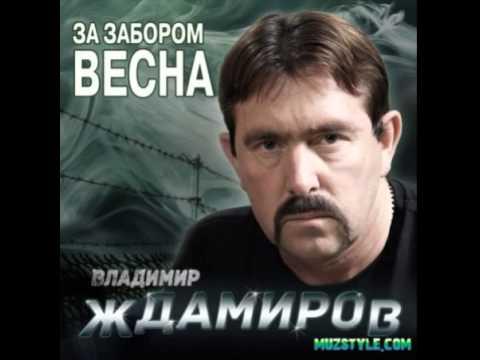 Владимир Ждамиров Где же воля моя за забором весна2014