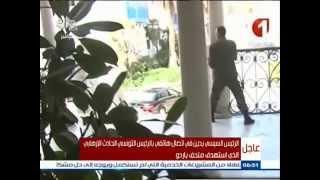 الهجوم الإرهابي على متحف باردو في تونس