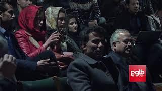 Film Festival Held At Kabul University / برگزاری چهارمین جشنوارۀ فلم در دانشگاه کابل