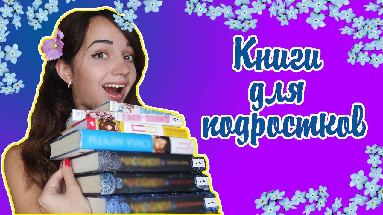 самые популярные книги среди молодежи