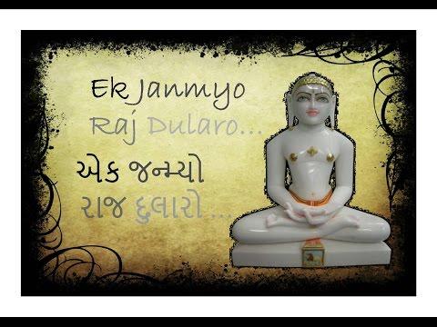 Ek Janmyo Raj Dularo : Jain Stavan | Jain Song | Stavan-Stotra Sangraha