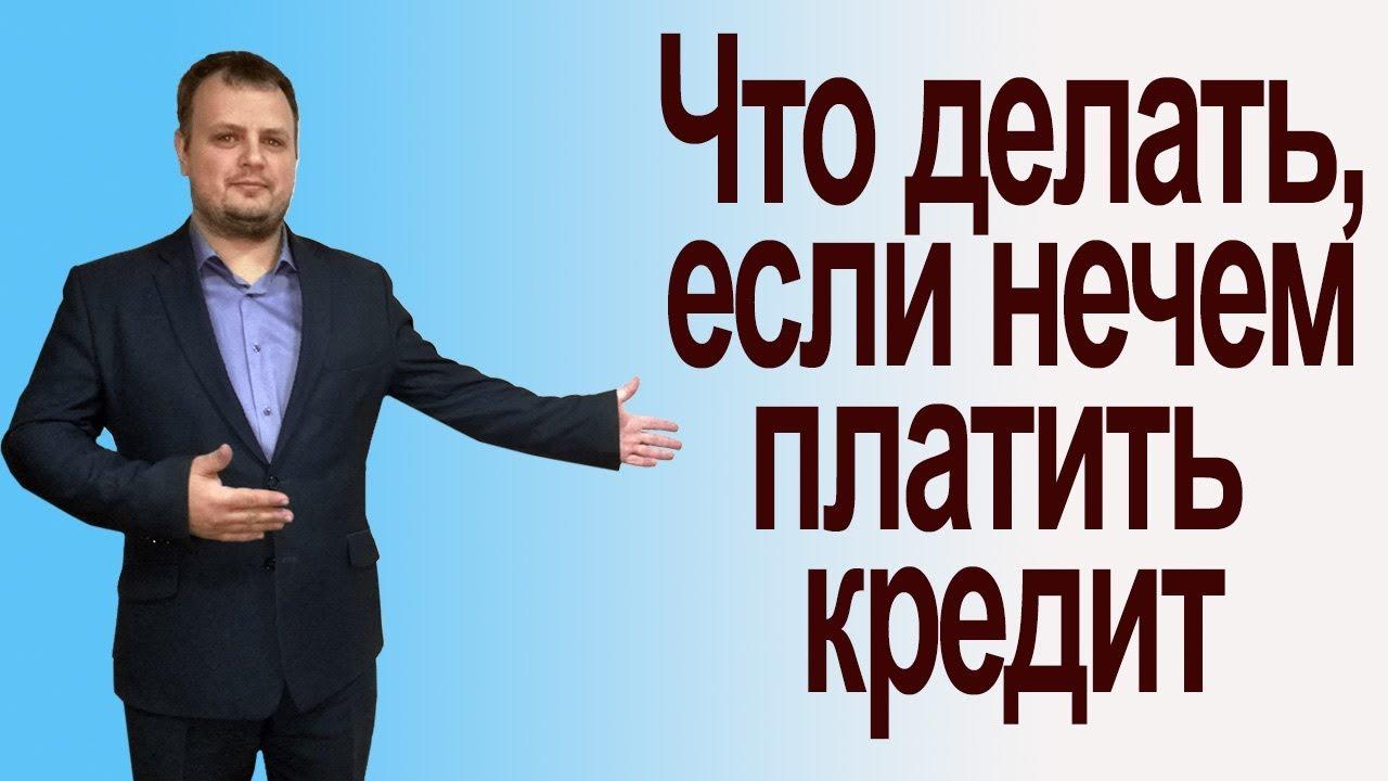 как поступить если нечем платить кредит хоум кредит банк москва адрес