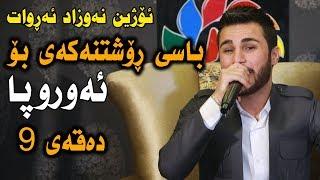 Ozhin Nawzad (Base Roshtnakai) Danishtni Dabani Aqid Sardar - Track 1 - ARO
