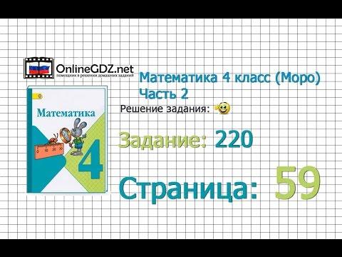Страница 59 Задание 220 – Математика 4 класс (Моро) Часть 2