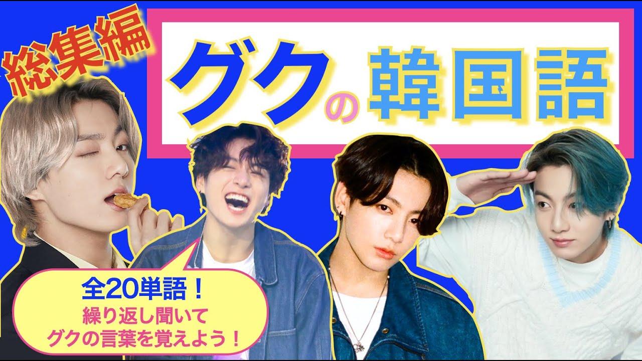 《BTSで覚える韓国語》グクの韓国語♡総集編