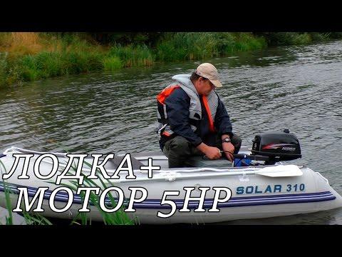 Лодка Solar 310 + Hidea 5HP - Тестируем, обкатываем