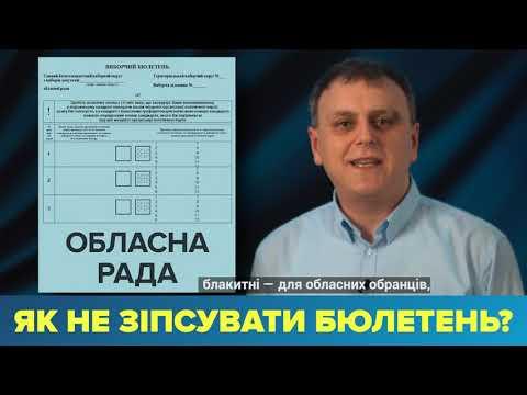 Телеканал НТА: Як не помилитися. Інструкція з голосування на місцевих виборах від Любомира Мельничука