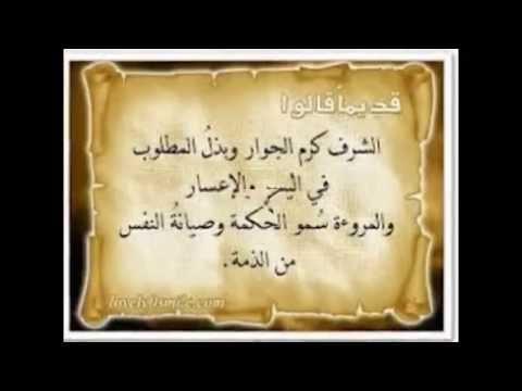 حكم و أمثال عربية Youtube