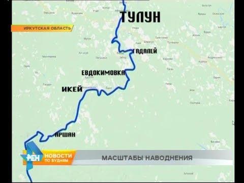 Паводок прошёлся по 55 населённым пунктам Иркутской области