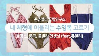 [준쥬얼리 꿀팁 연구소] 내 체형에 어울리는 수영복 고르기 feat. 준쥬얼리
