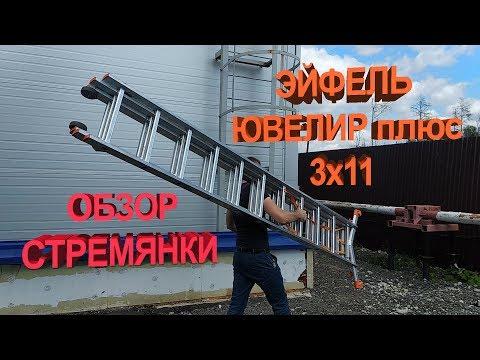Обзор стремянки Эйфель Ювелир плюс 3х11