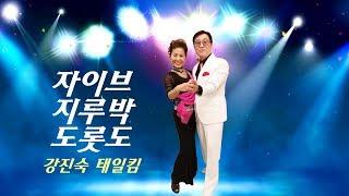 강진숙 태일킴/자이브/지루박/도롯도/산업현장교수단대구경북지역협의회송년회