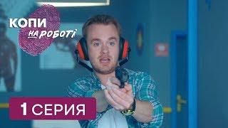 Копы на работе - 1 сезон - 1 серия | ЮМОР ICTV