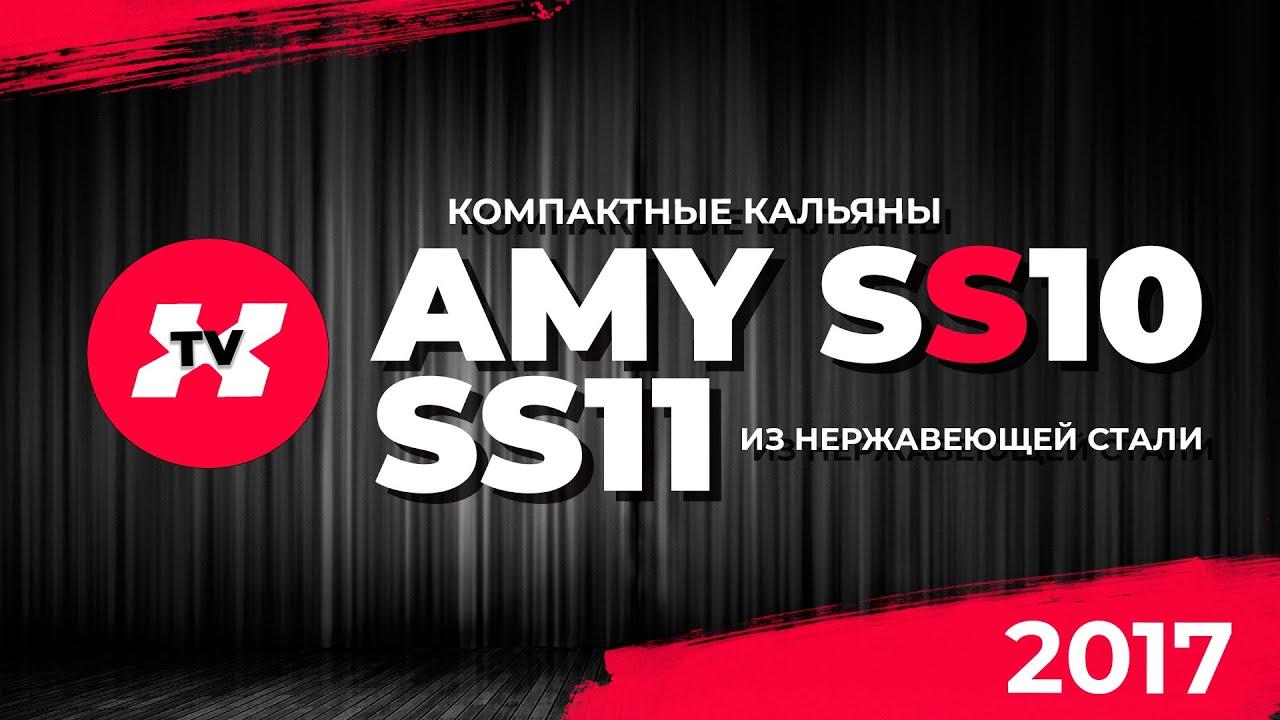 Обзор новых кальянов Amy SS 10-11 - YouTube