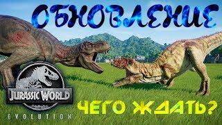 Обновление чего ждать? Мозазавр?Новые Динозавры и Острова? Jurassic World Evolution