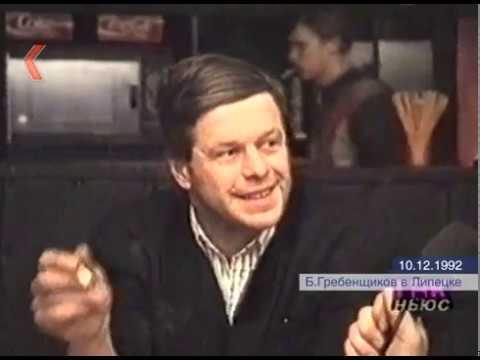 видео: Борис Гребенщиков в Липецке