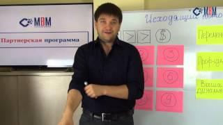 Как продать себя в первую минуту видео | MBM Артем Нестеренко