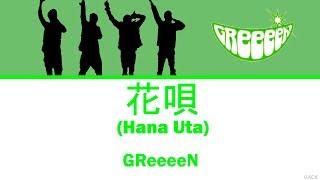 GReeeeN - 花唄 (Hana Uta)   Lyrics (Kan/Rom/Eng/Esp)