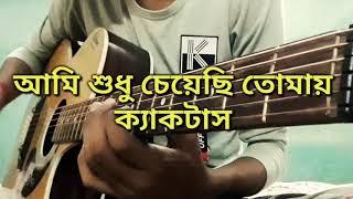 Mon - Cactus (Ami Sudhu Cheyechi Tomay) - Guitar Tabs Cover
