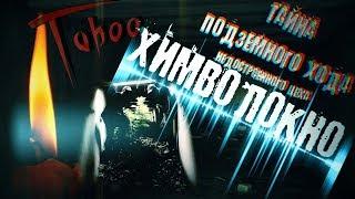TABOO - † [1 сезон]1 серия/ Тайна недостроенного цеха ХИМВОЛОКНО/