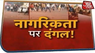 CAA के खिलाफ गुस्सा है या अफवाह का बवंडर ? | Dangal with Rohit Sardana