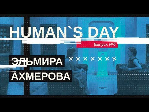 Human's Day №6