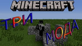 ОБЗОР ТРЁХ МОДОВ (МОЛОТЫ/КАМЕННЫЕ ЛЕСТНИЦА И ФАКЕЛ/КРЮКИ) | Minecraft mods
