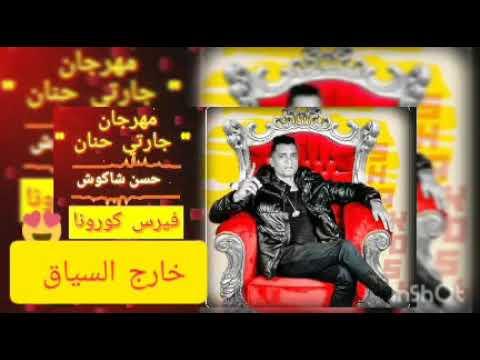 مهرجان جارتي حنان حسن شاكوش مهرجانات 2020 حسن شاكوش hassan shakosh
