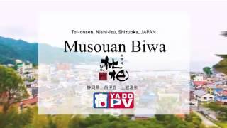 """""""Musouan Biwa"""" YADO-PV/JAPAN : 宿PV_無雙庵枇杷01"""