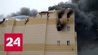 Огненная западня в Кемерове: дым, паника и запертые двери - Россия 24