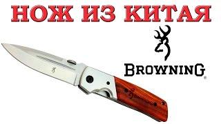 Посылка из Китая. Нож Browning(Распаковка посылки из Китая. Нож Browning. •Покупаем без посредников, и экономим на доставке с сайтов Amazon, eBay,..., 2015-07-28T17:40:26.000Z)