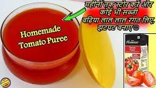 बाज़ार जैसी टोमेटो प्यूरी घर में आसानी से बनाने का सही व सटीक तरीका-How to make tomato puree at home