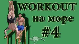 Тренировка мышц на турнике. WorkOut #4(Тренировка мышц на турнике. WorkOut. В данном видео Вы увидите небольшую нашу тренировку на море, имея в распоря..., 2015-04-27T07:20:04.000Z)