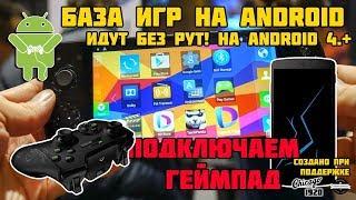 Все игры на Android которые работают с геймпадом
