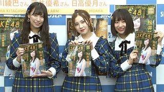 【AKB48グループニュースワイヤー】はこちら!http://www.jiji.com/jc/ak SKE48の北川綾巴、荒井優希、日高優月が、「SKE48の10乗」の出版記念イベ...