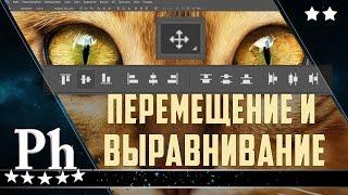 3.1 Фотошоп для начинающих. Инструмент Перемещение. Выравнивание объектов. Распределение объектов.