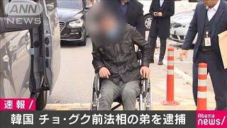 収賄などの容疑で韓国検察が前法相の弟を逮捕(19/11/01)