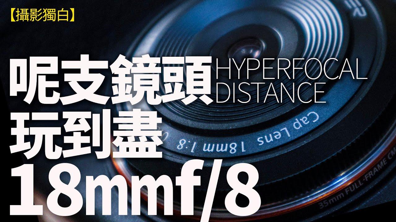 玩盡HYPERFOCAL  DISTANCE的18mmf/8,唔駛對焦由6呎sharp到無限遠!