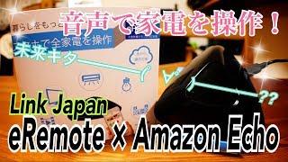 音声で家電を操作! eRemote × Amazon Echo 未来キター??